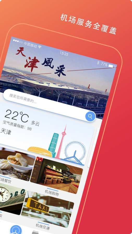 天津滨海国际机场截图1