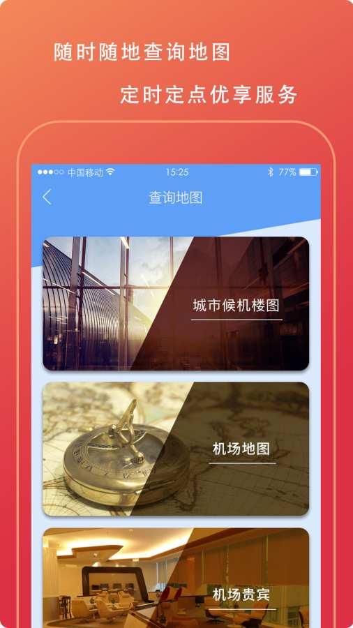 天津滨海国际机场截图2