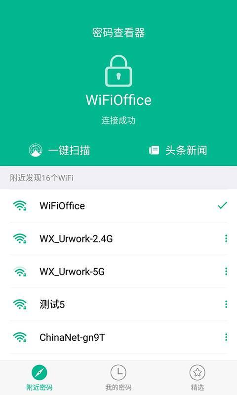 WiFi密码查看仪