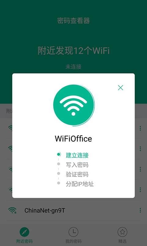WiFi密码查看仪截图1
