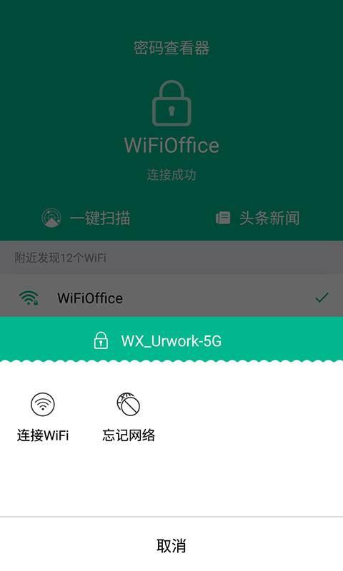 WiFi密码查看仪截图2