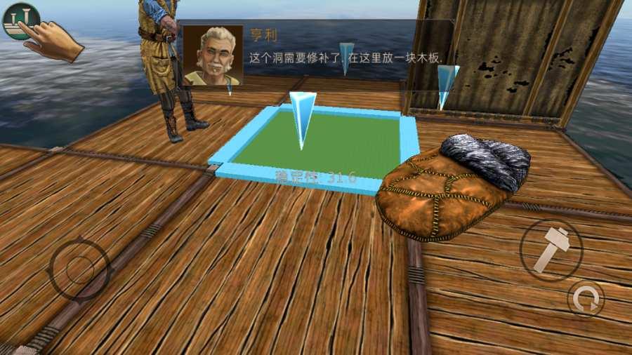 海洋木筏求生截图2