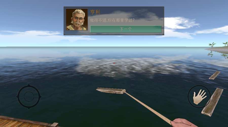 海洋木筏求生截图3