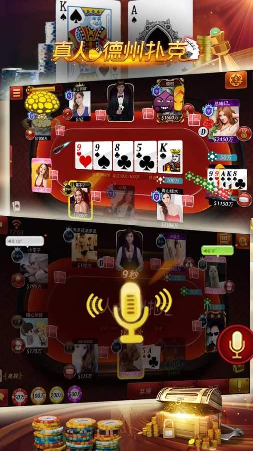 真人德州扑克截图2