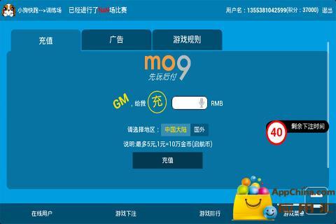 启航小狗快跑 棋類遊戲 App-癮科技App