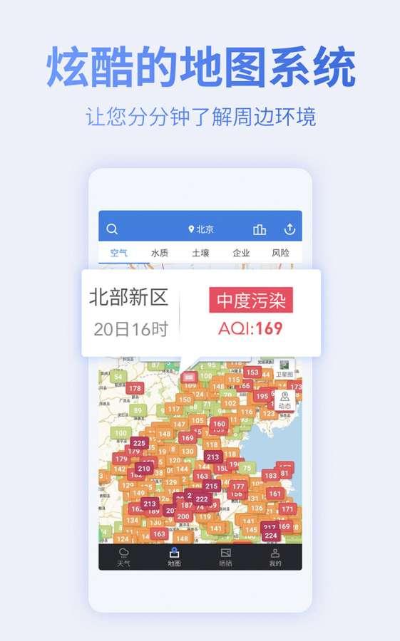 蔚蓝天气空气地图截图1