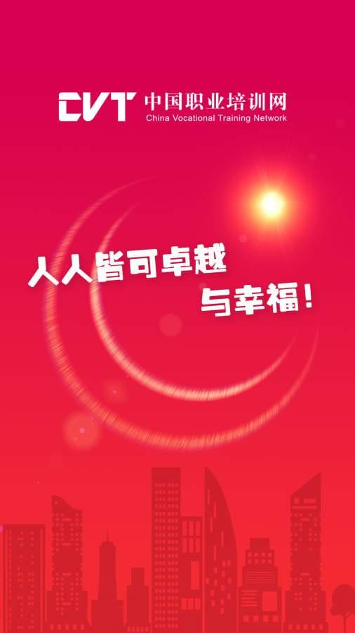 中国职业培训网截图0