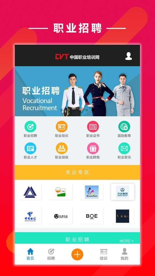中国职业培训网截图1