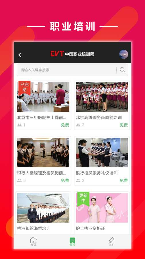 中国职业培训网截图2