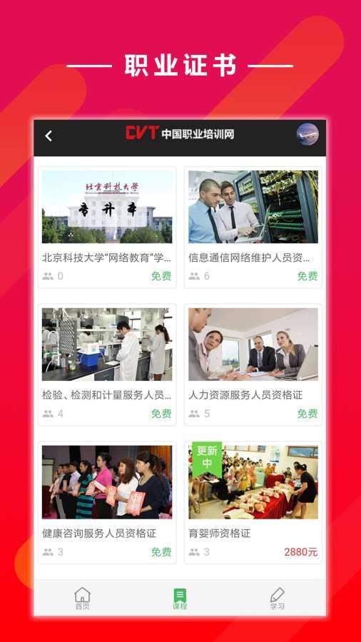 中国职业培训网截图3