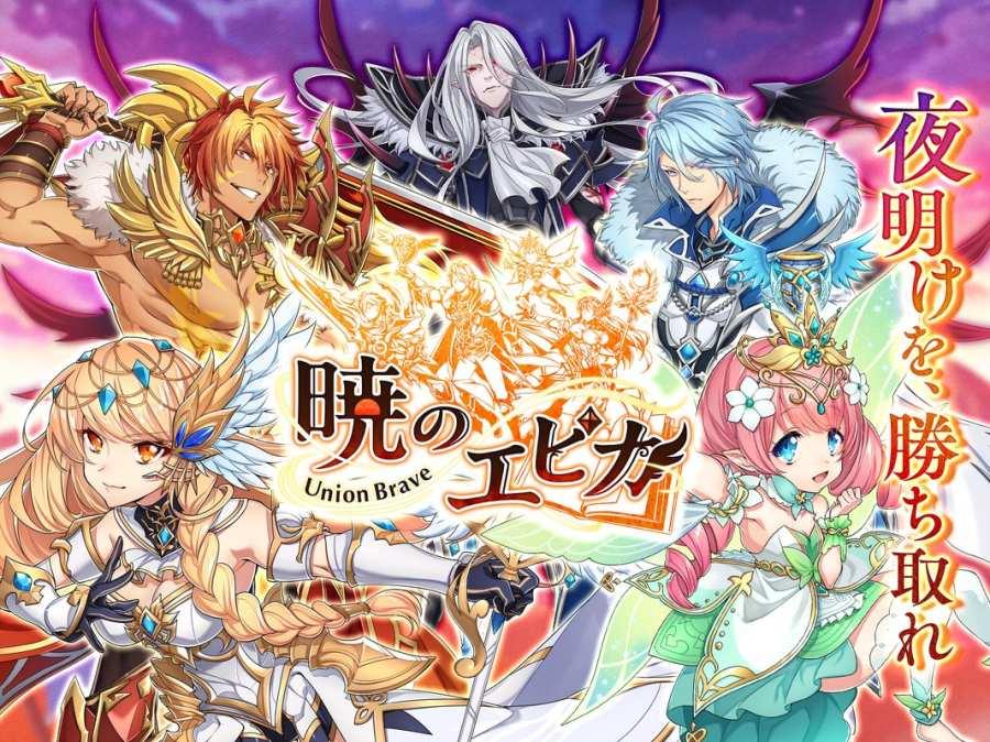 【MMORPG】暁のエピカ截图3