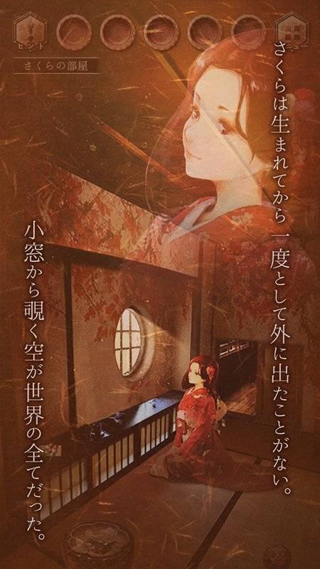 逃脱游戏:樱花节