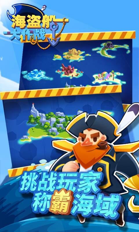 海盗船大作战截图3