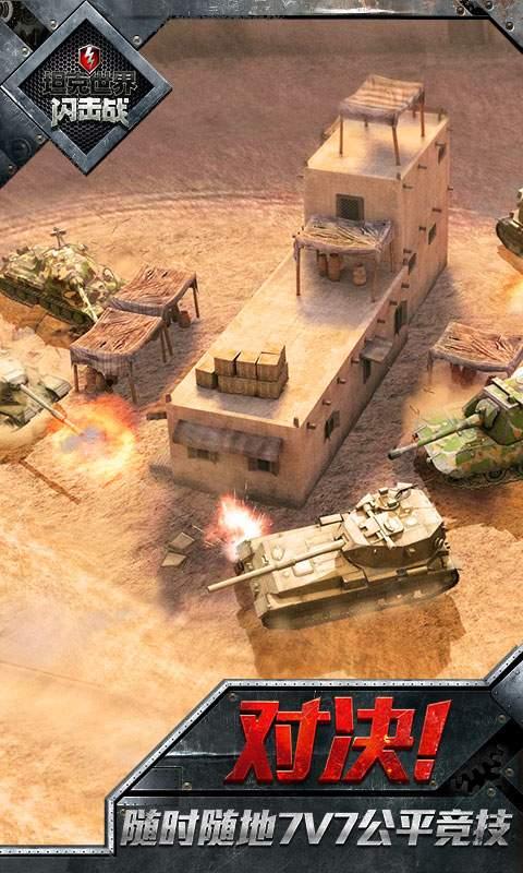 坦克世界闪击战截图2