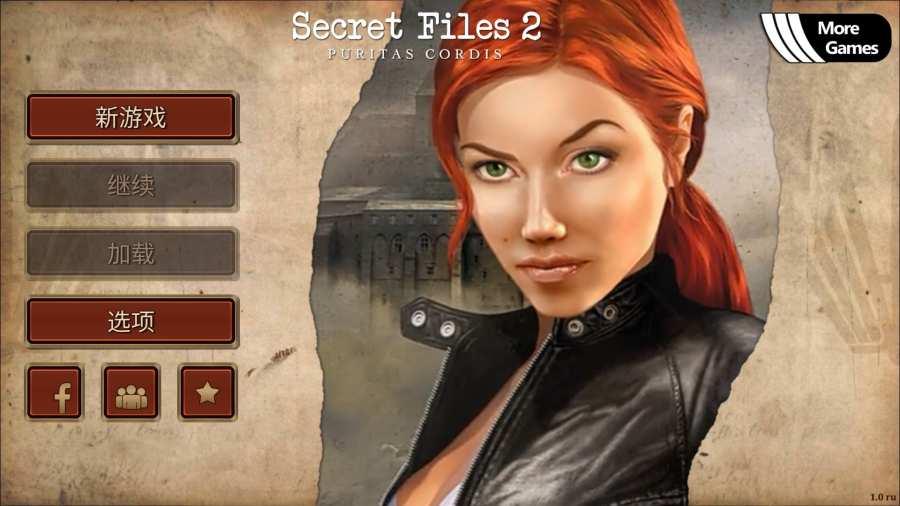 秘密档案2:清心