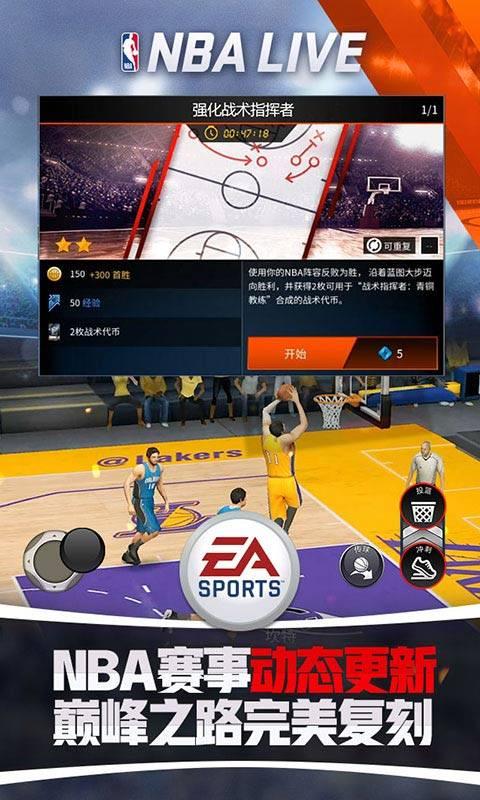 NBA LIVE截图3