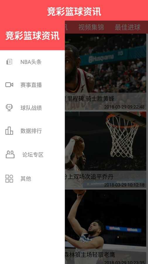 竞彩篮球资讯