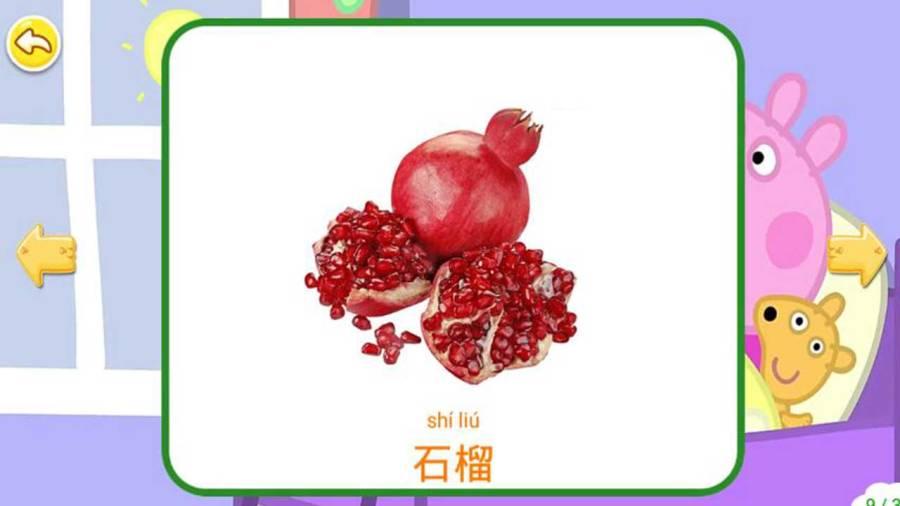 迷你佩奇水果世界截图0