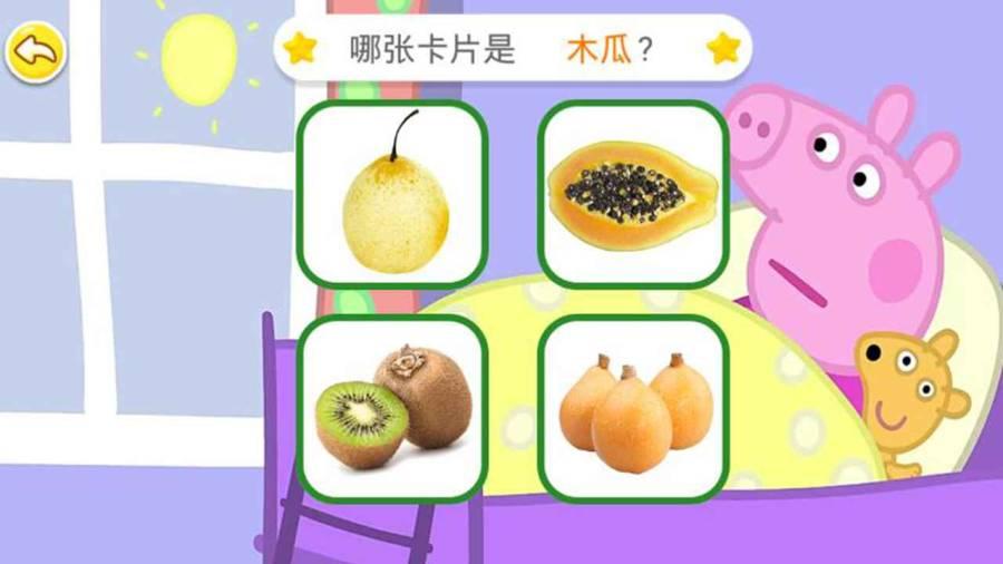 迷你佩奇水果世界截图1