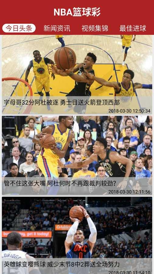 NBA篮球彩