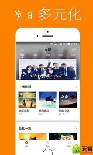 青橙fm收音机