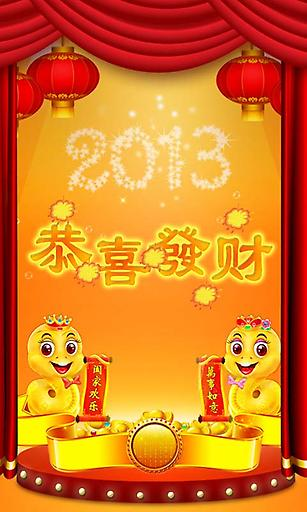 FUN主题_新年恭喜发财_动态锁屏壁纸(美化安卓手机桌面) 個人化 App-愛順發玩APP
