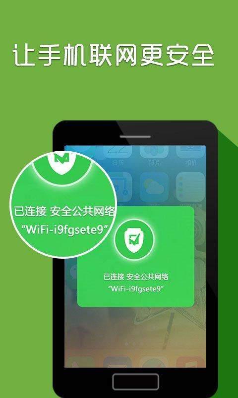 免费WiFi安全卫士截图3