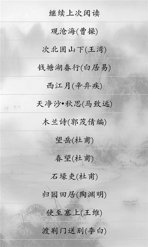 读书郎-古诗词