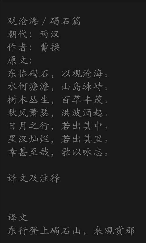 读书郎-古诗词截图2