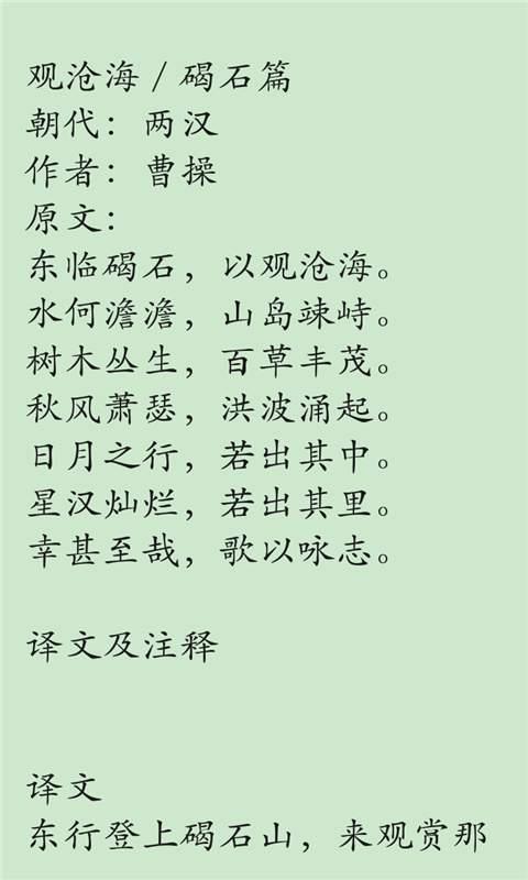 读书郎-古诗词截图3