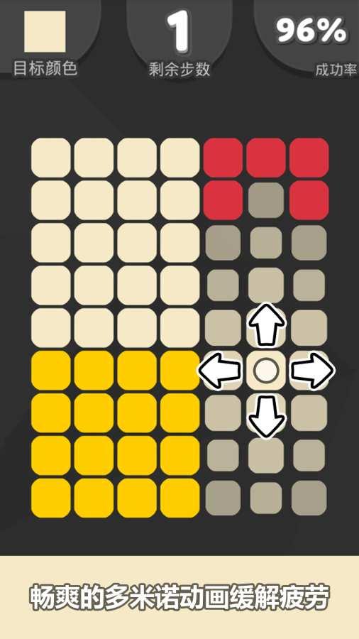色彩碰碰碰截图1