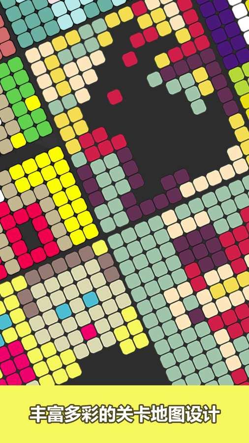 色彩碰碰碰截图3