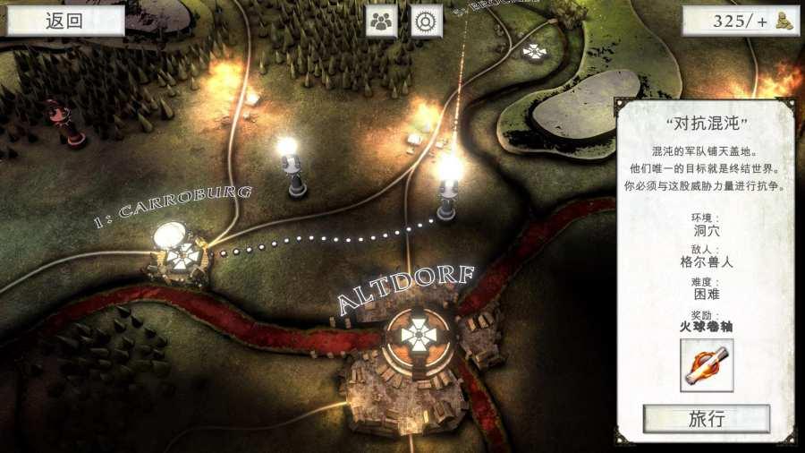 战锤任务2:时间终结截图4