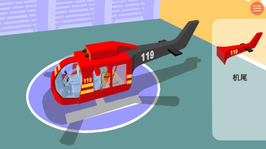 宝宝开消防直升机截图0