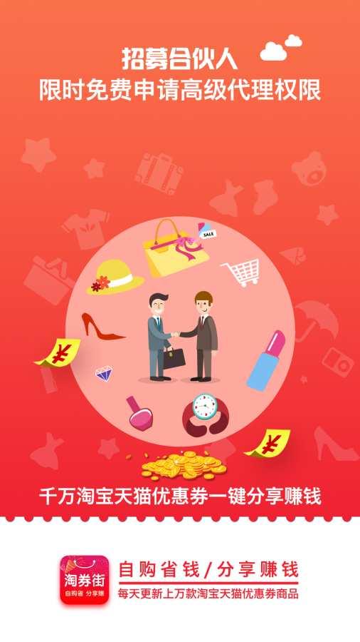 淘券街-省钱又赚钱