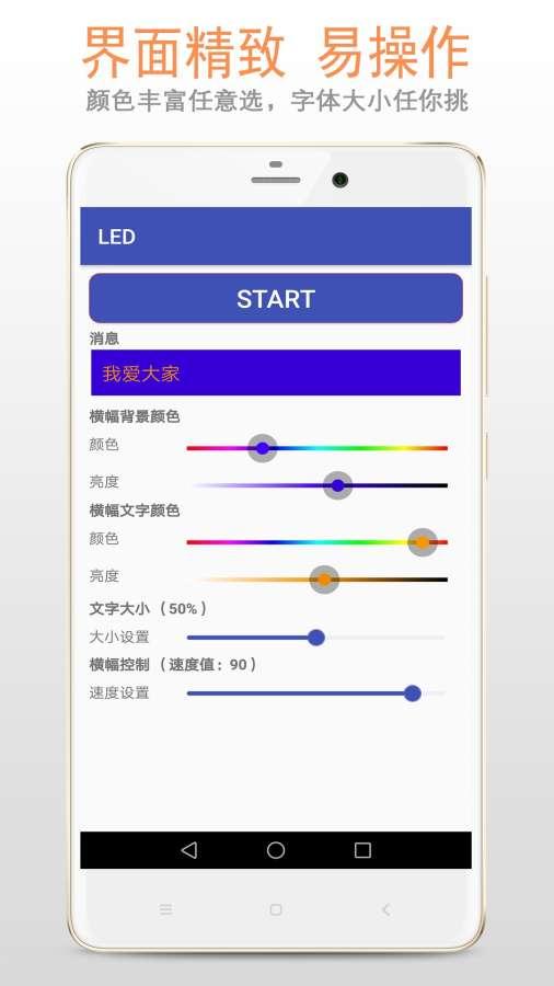 精品LED截图1