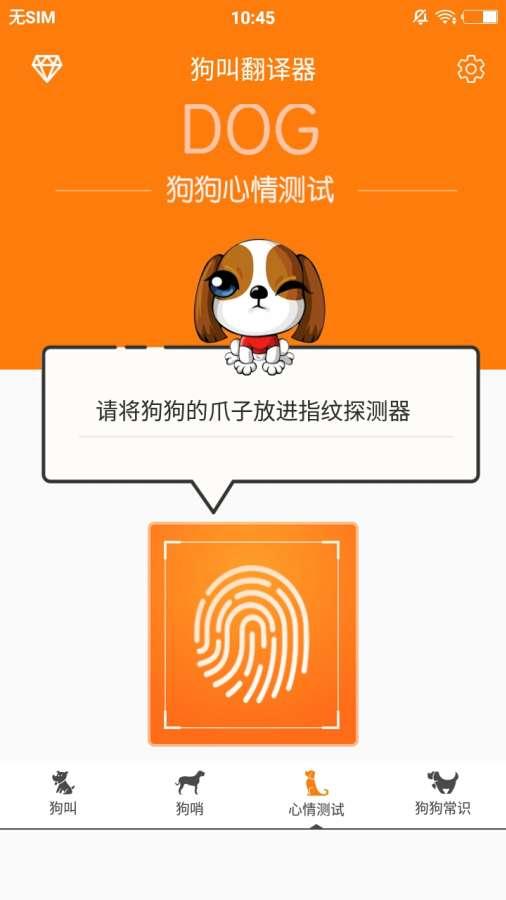 狗叫翻译器