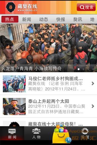 藏獒在线新闻