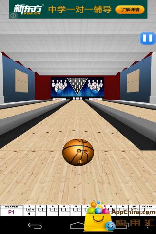 保龄球3D截图3