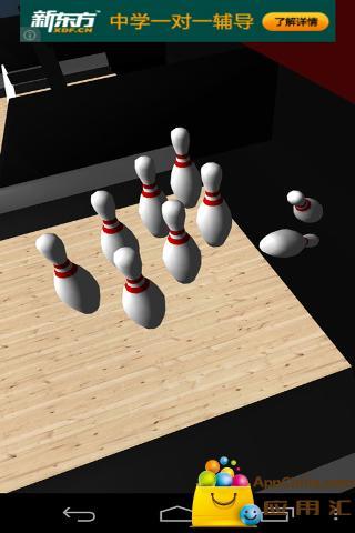 保龄球3D截图4