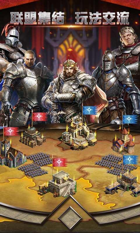 帝国王座截图0