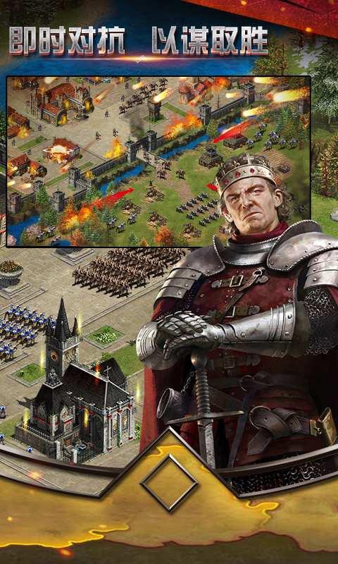 帝国王座截图2