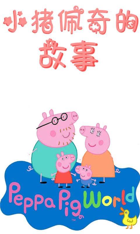 小猪佩奇的故事