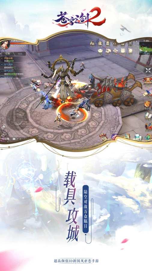 苍穹之剑2截图3
