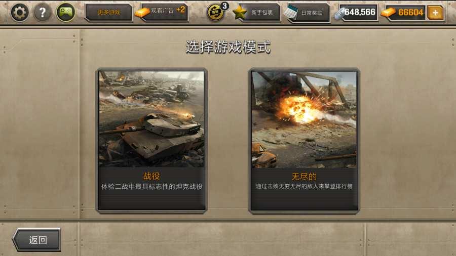 现代坦克力量:战争英雄截图2