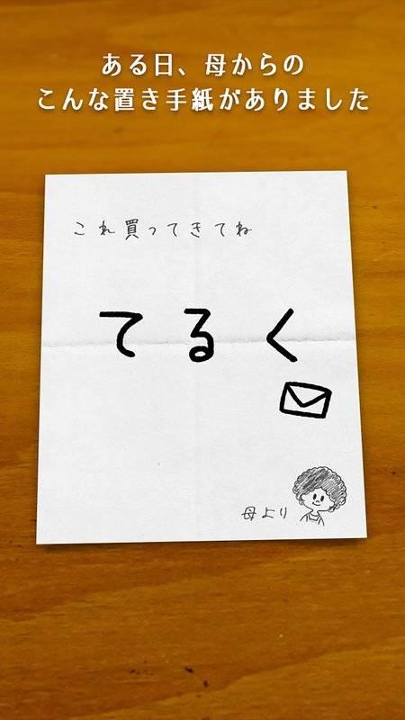 謎解き母の手紙截图3