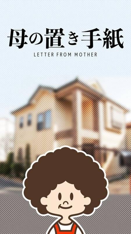 謎解き母の手紙截图4