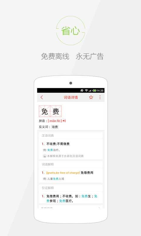 快快查汉语字典截图2
