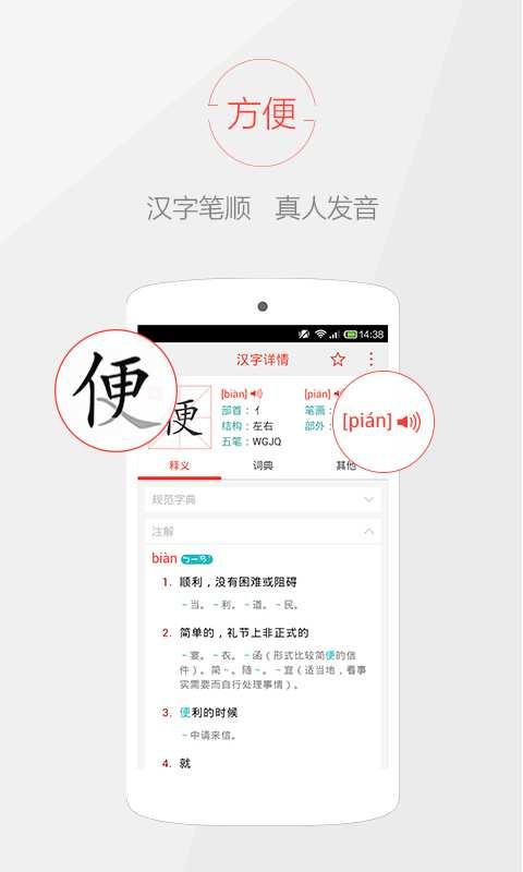 快快查汉语字典截图3