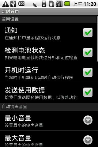 FoxyRing定时铃声V1.12 Android1.5+